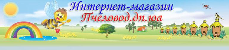 Добро пожаловать в интернет-магазин для пчеловодов www.pchelovod.dp.ua