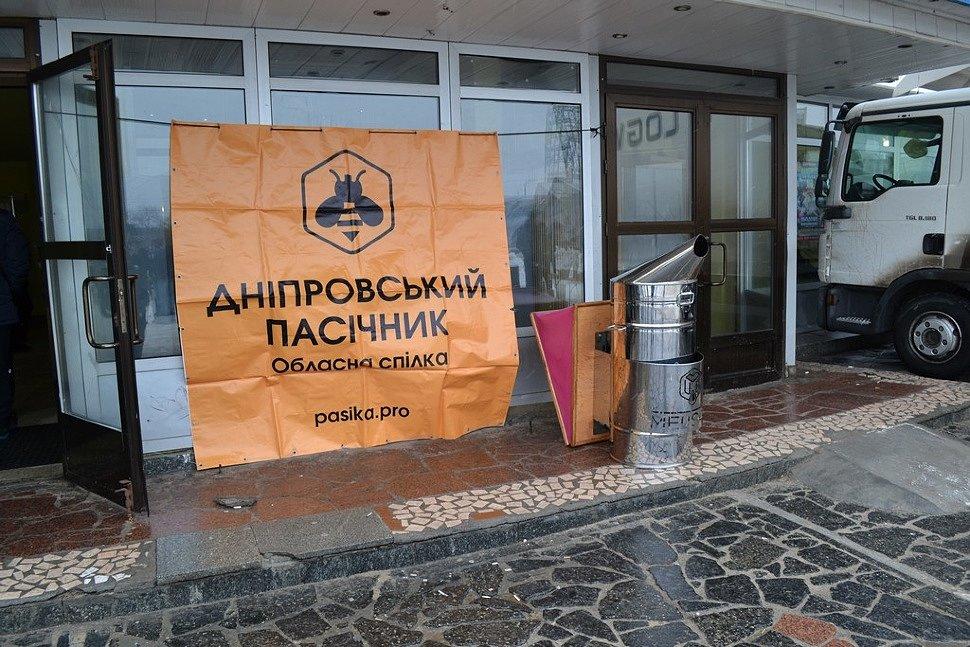 Виставка ярмарок пасічників у м. Дніпро 2019