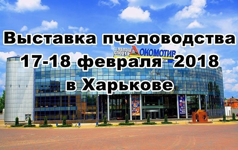 Выставка пчеловодства в Харькове 2018